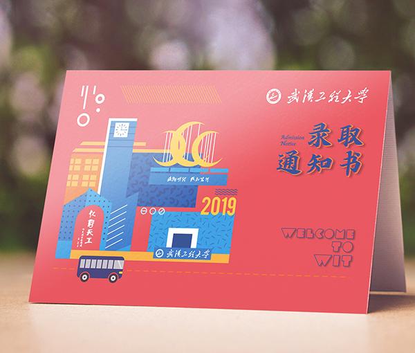 武汉工程大学招生形象设计