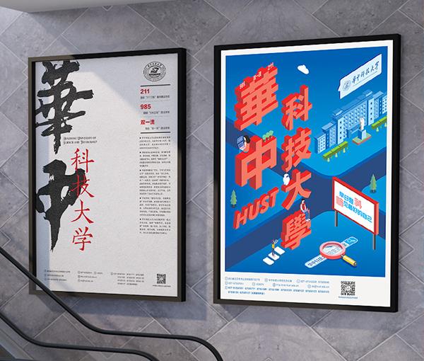 华中科技大学招生形象设计