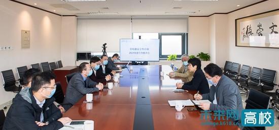 首都师范大学召开2021年度校园九州bet9下载官方app下载建设推进会